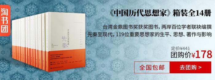 中国历代思想家
