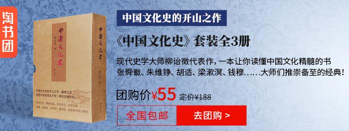 柳诒徵·中国文化史