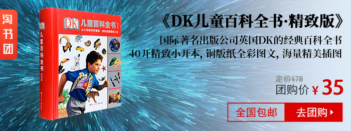 DK儿童百科全书·精致版