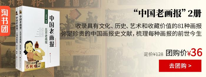 中国老画报