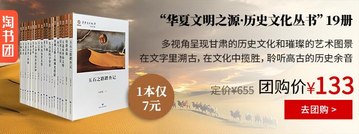 华夏文明之源·历史文化丛书19册