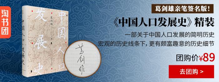 葛剑雄亲笔签名《中国人口发展史》