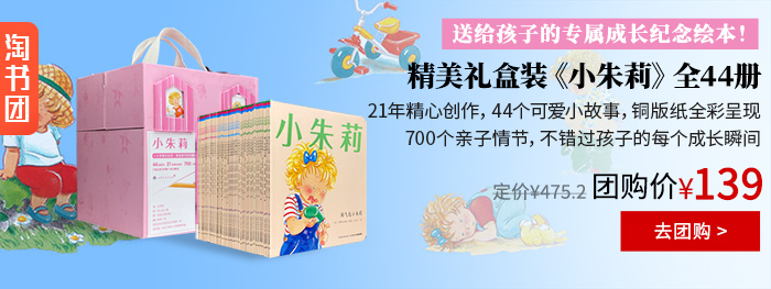 精美礼盒装《小朱莉》全44册
