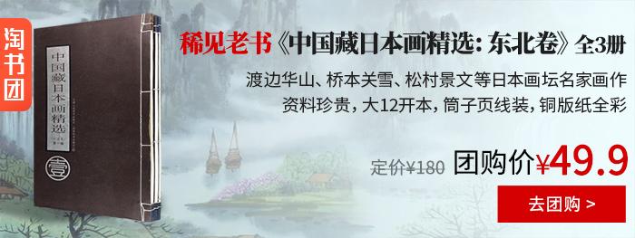 中国藏日本画精选:东北卷