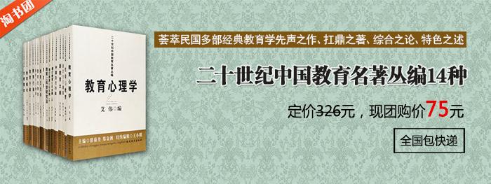 二十世纪中国教育名著丛编
