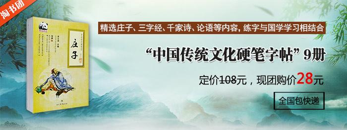中国传统文化硬笔字帖